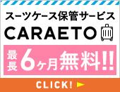 CARAETO(カラエト)スーツケース保管サービス