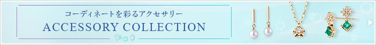 ACCESSORY COLLECTION(レディスアクセサリー)