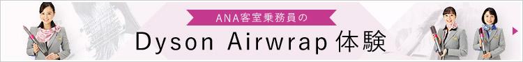 ANA客室乗務員のDyson Airwrap体験