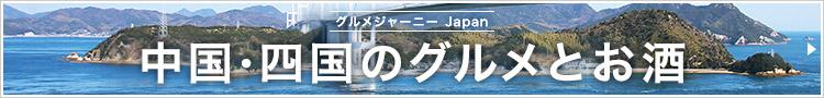 Tastes of JAPAN by ANA 中国・四国のグルメとお酒はこちら!