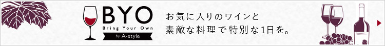 BYO特集